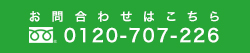 お問合わせはこちら 0120-707-226